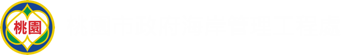 桃園市政府海岸管理工程處Logo