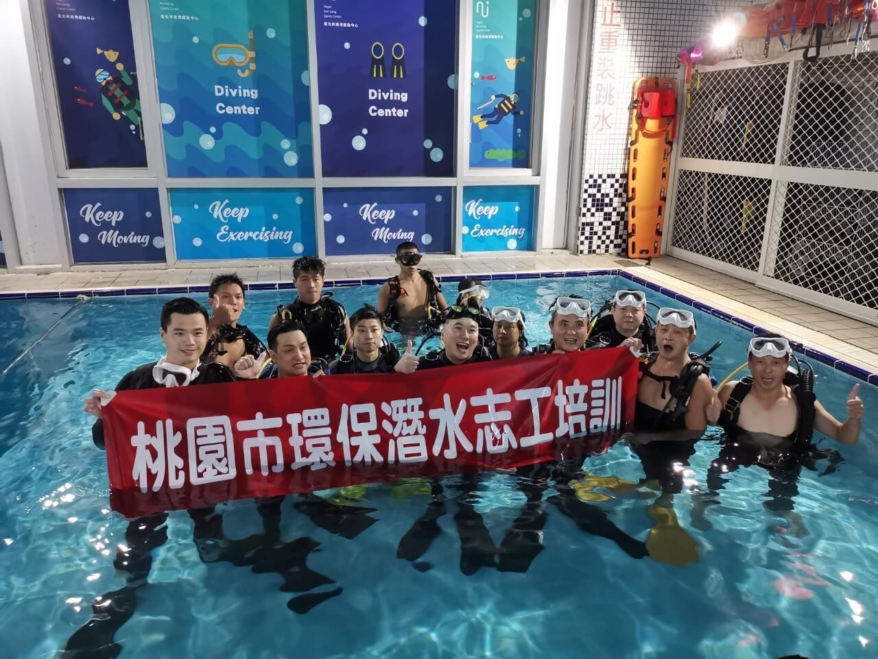 桃園市環保潛水志工培訓,共同守護海洋