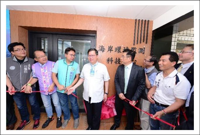 「海岸環境監測科技中心」,已於108年8月15日正式揭牌啟用