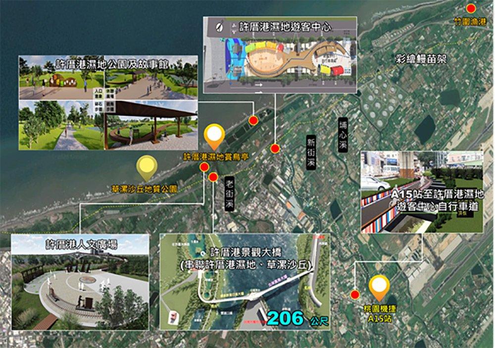 圖1 桃園市許厝港重要濕地生態景觀整體營造計畫