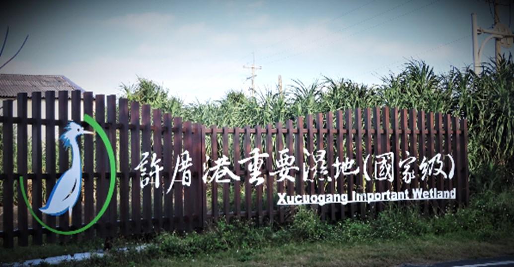 許厝港重要濕地(國家級)