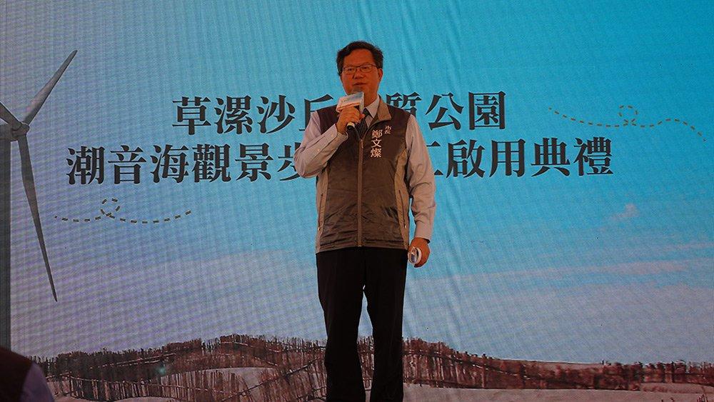 109年6月16日市長鄭文燦出席草漯沙丘潮音海觀景步道落成啟用